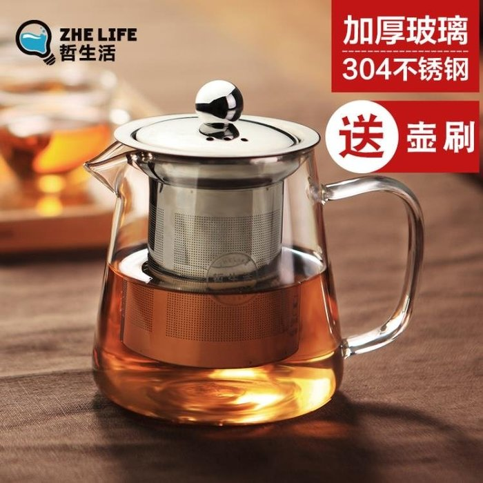 泡茶壺 功夫茶具玻璃茶壺加厚耐熱泡茶壺不銹鋼304 過濾花茶壺紅茶器水壺 全館免運