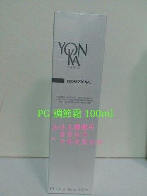 $ 3xx. YONKA PG 調節霜 100ml 油性皮膚控油平衡脂分泌