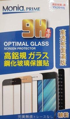 彰化手機館 指定加購下單 9H鋼化玻璃保護貼 保護膜 滿版全貼 螢幕貼