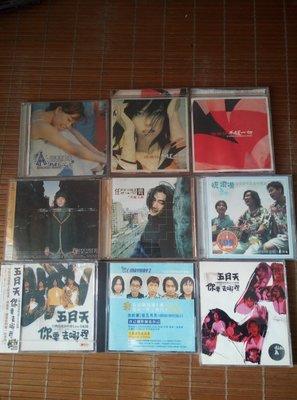 早期知名影視歌星張惠妹,任賢齊,五月天的CD9盒一組,非常希少