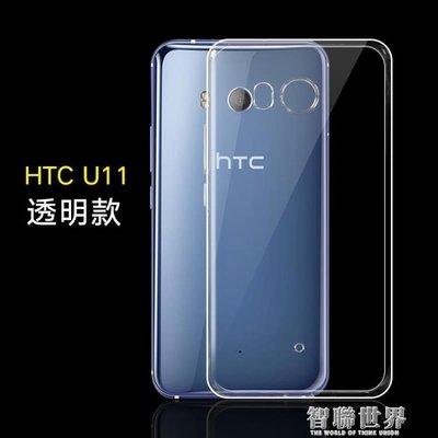 手機殼 HTC u11手機殼軟硅膠htcu11保護套簡約透明軟殼全包邊輕薄男女潮 polygirl
