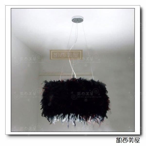 凱西美屋 義大利設計師款式 黑色羽毛吊燈(大)  超美超浪漫 複刻版