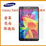 Samsung Galaxy Tab4 7.0 T230 亮面保護貼 ...