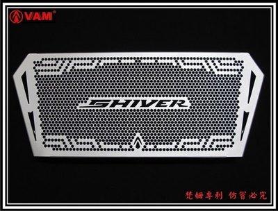 ξ 梵姆 ξ Aprilia Shiver 750 蜂巢孔水箱護罩( Radiator Cover )