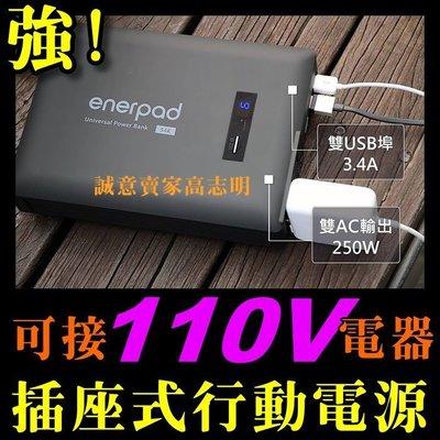 超熱賣! enerpad AC80K 行動電源 110V AC電源 交流電 插座插頭 攜帶式充電 露營戶外不斷電
