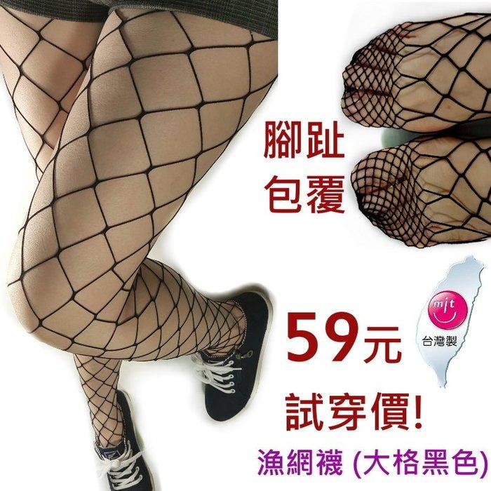 C-28 無縫大格網襪【大J襪庫】1雙59元-無縫韓國日本流行網襪子-網眼襪性感情趣網襪-細褲襪漁網襪-大格網襪黑色絲襪
