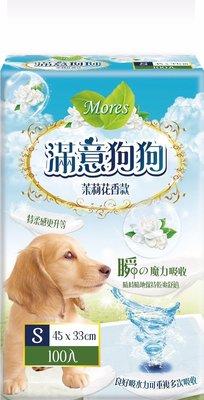 SNOW的家【訂購】摩爾思 滿意狗狗 寵物尿墊 S號/M號