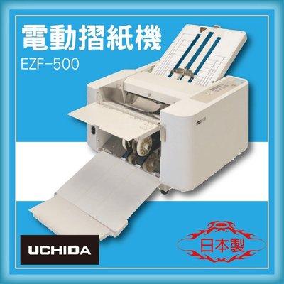 專業級事務機器-UCHIDA EZF-500 電動摺紙機[可對折/對摺/多種基本摺法]