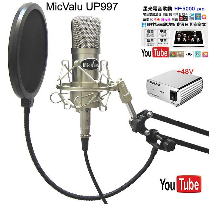 RC第16號之6套餐:HF-5000 pro+Micvalu UP997電容式麥克風支架防噴網48v電源送166音效