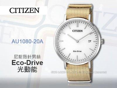 ITIZEN星辰_手錶專賣店 國隆_AU1080-20A_中性百搭指針錶_尼龍錶帶_白_藍寶石玻璃_光動能