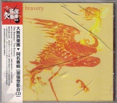 【全新未拆,殼裂】The Bravery 大無畏樂團:The Bravery 同名專輯《加強型影音CD》