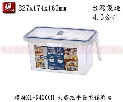 【現貨商】(滿千免運/非偏遠/山區{1件內})聯府 KI-R4600H 天廚把手長型保鮮盒 密封盒 分裝盒 台灣製造