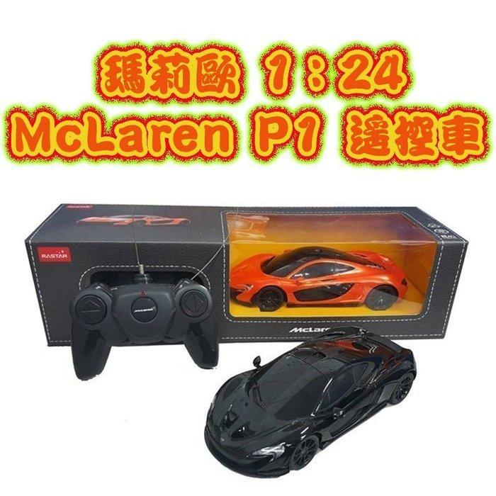 75200-119-雲蓁小屋【McLaren P1 遙控車 】1:24 仿真 原廠授權 遙控車 模型車 玩具車