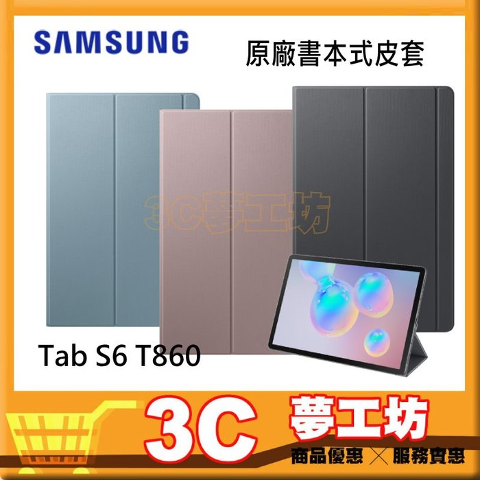 【3C夢工坊】公司貨 Samsung Galaxy Tab S6 T860 原廠書本式皮套