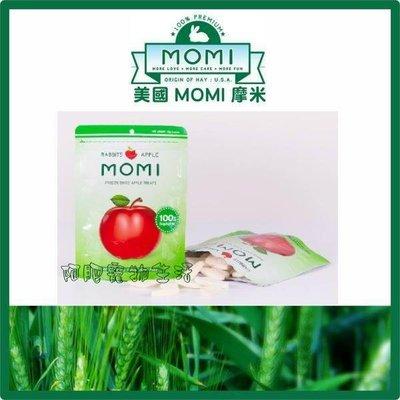 【阿肥寵物生活】美國摩米 MOMI 特級冷凍乾燥零食-蘋果 15g
