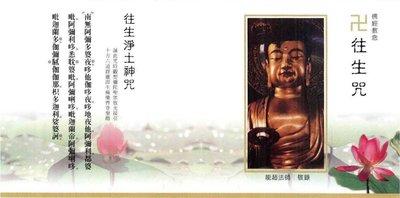 妙蓮華 CG-1410 台語佛經教念-往生咒