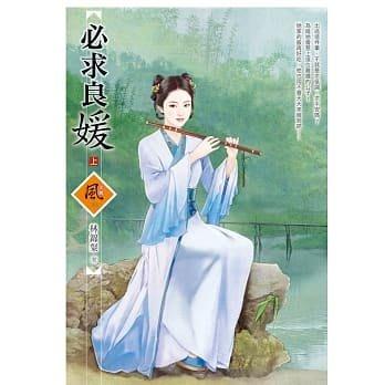 必求良媛(全二冊)┅林錦粲┅小清新穿越文+美食文,落跑公主的幸福旅程!