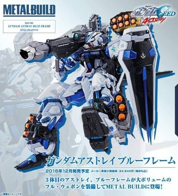 豪宅TOY~METAL BUILD MB合金 藍異端 藍色異端 全武器裝備 機動戰士鋼彈SEED異端鋼彈
