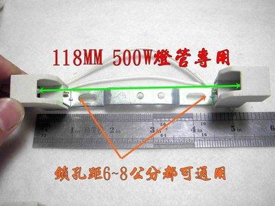 【Mr&Miss】附發票 100%台灣製造 夜市鹵素燈座 500W 石英燈管 燈泡 維修 110V 220V 118mm 桃園市