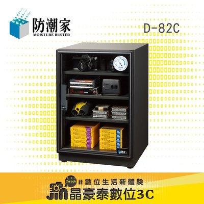 防潮家 生活系列 D-82C 84公升 D82C 電子防潮箱 晶豪野 總代理公司貨