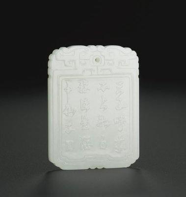 蘇富比2013/9/19.紐約拍賣.歡迎委託 -清~和闐白玉牌