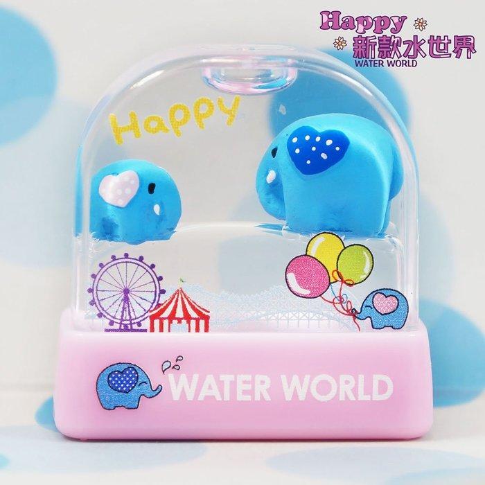 熊爸印&貼 可愛大象 水世界印章 姓名印章 連續印章 卡通印章 彩盒印章連續印章 玩具