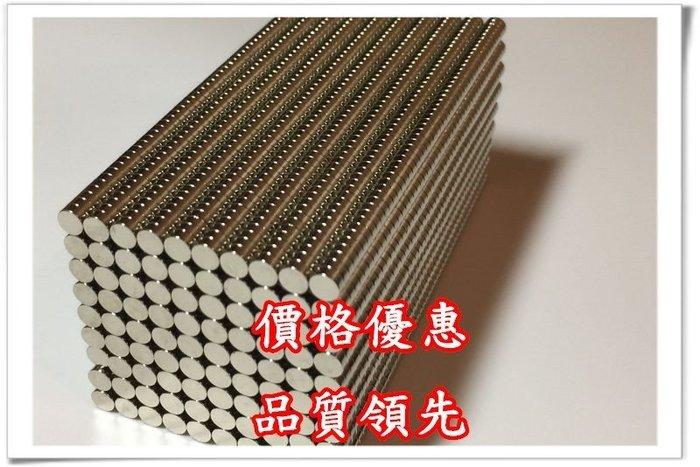 釹鐵硼強力磁鐵-麻雀雖小但磁力可不是一般般哦!圓形5mmx1mm