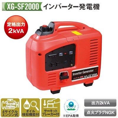 ㊣宇慶S舖㊣110V靜音發電機20I全新輕便型高品質靜音變頻發電機2000W電壓穩定
