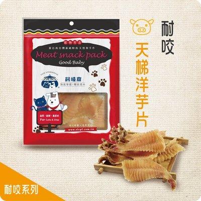 【飼糧倉旗艦店】🐱🐶毛孩零食-天梯洋芋片~👍👍紓壓首選零食