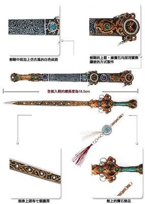 霹靂神兵名鑑001-不群之芳,集境劍葩香獨秀專屬配劍