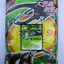 【虫話森林】大肥豬-大兜強力特製土【10L】(適用各種大型兜蟲及部分鍬形蟲和金龜類)甲蟲、昆蟲