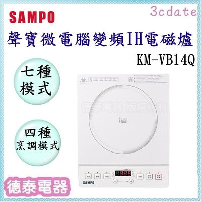 SAMPO【KM-VB14Q】聲寶 微電腦智慧變頻IH電磁爐【德泰電器】
