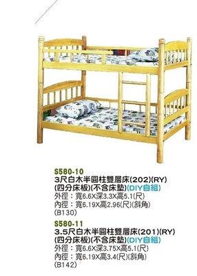 【進日興家具】S580-11 3.5尺白木半圓柱雙層床(共兩款/含床板/DIY自組) 台南。高雄。屏東 傢俱宅配 高雄市