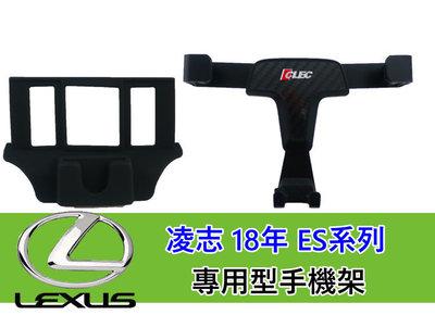 LEXUS 18年 ES es200 es30 CLEC 專用型 6吋 碳纖維 卡扣式 專用重力手機支架 卡扣手機架