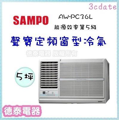 可議價~SAMPO聲寶【AW-PC36L】定頻左吹式窗型冷氣【德泰電器】含標準安裝