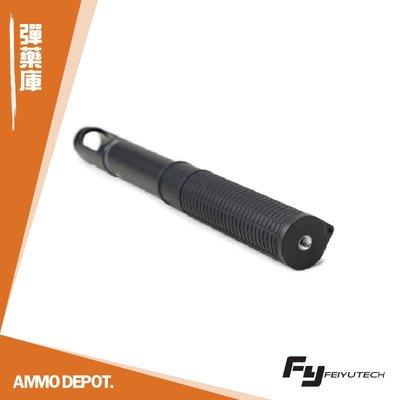 【AMMO DEPOT.】 Feiyu 飛宇 伸縮 加長桿 summon plus、SPG系列、G5適用 穩定器 自拍桿
