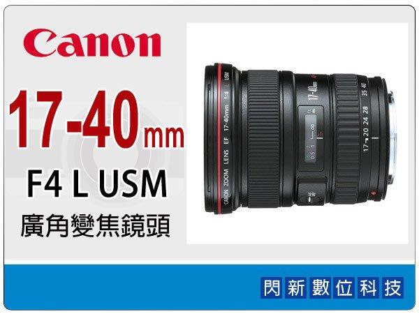 ☆閃新☆Canon EF 17-40mm F4.0L/F4 L USM (17-40;公司貨)