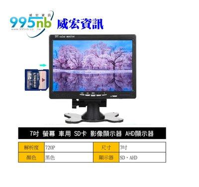 威宏資訊 7吋 螢幕 車用 SD卡 影像顯示器 AHD顯示器 前後行車紀錄器