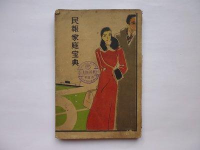 ///李仔糖舊書*昭和12年(1937年)台灣新民報社發行.日常須知.民報家庭寶典(k341)