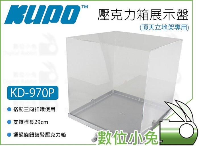 數位小兔【KUPO KD-970P 頂天立地架專用 壓克力箱展示盤】展示盒 展示架 展示箱 鋁方盤 鋁盤 置物架 陳列架