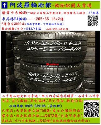 中古/二手輪胎 205/55-16 米其林P4輪胎 8.5成新 2018年製 另有其它商品 歡迎洽詢