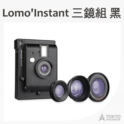 【東京正宗】Lomography LomoInstant Black Edition + 3 款鏡頭套裝 暗黑版