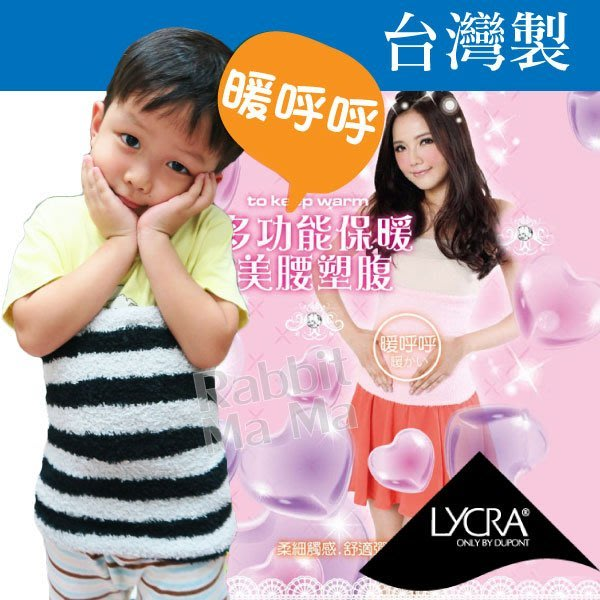 兔子媽媽/台灣製,細針織成人/兒童保暖肚圍/塑腹3303/保暖圍巾/口罩/帽子/可當新生兒包巾/脖圍