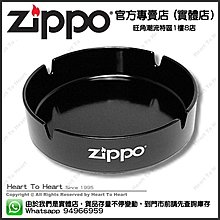 ZIPPO 原廠 黑色 煙灰缸 #ZAT Zippo Black Ashtray