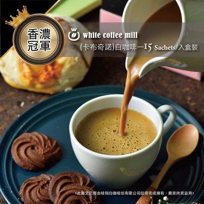 白咖啡坊® 超香濃 (卡布奇諾)白咖啡...
