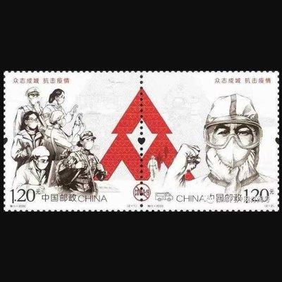 中國大陸郵票-2020 特11--武漢肺炎特別發行郵票《眾志成城抗擊疫情》郵票-全新  -全新 -可合併郵資