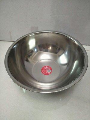 湯鍋 料理盆 打蛋盆 盆 304(18-8)不鏽鋼33cm(台灣製造)