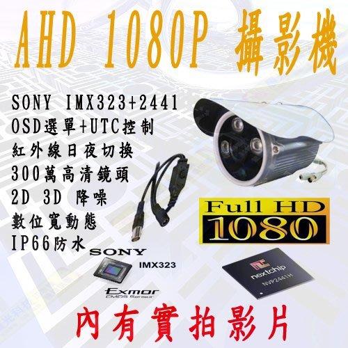 免運費 AHD SONY IMX323 FHD1080P 2441+323 紅外線攝影機 監視器鏡頭 監視器材 監視系統