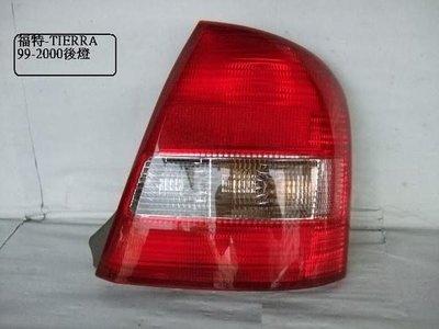 [重陽]福特TIERRA    1999-2000四 門-後燈[優良品質]左右都有貨