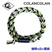 東瀛領航-日本ColanColan fita -VARIOUS- 天然礦石 負離子手鍊及腳踝鍊 咖啡x白x黃綠